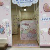 赤ちゃん休憩室入口