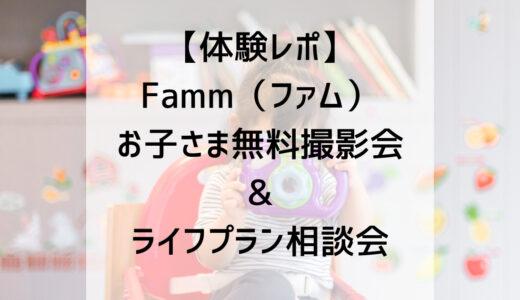 【体験レポ】Famm(ファム)お子さま無料撮影会&ライフプラン相談会