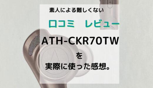 素人による難しくない口コミレビュー。ATH-CKR70TWを実際に使った感想。