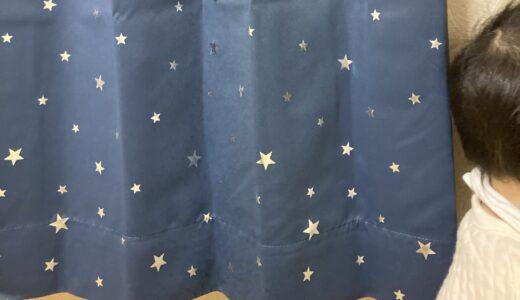 ニトリの遮光カーテンで子供の寝室が星柄になってかわいい