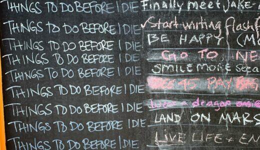 私のバケットリスト「死ぬまでにしたい100のこと」