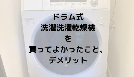 ドラム式洗濯洗濯乾燥機を買ってよかったこと、デメリット