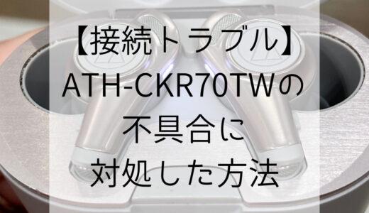 【接続トラブル】ATH-CKR70TWの不具合に対処した方法