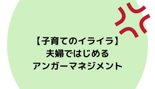 【子育てのイライラ】夫婦ではじめるアンガーマネジメント