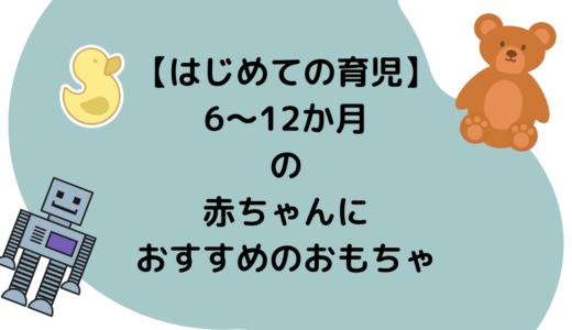 【はじめての育児】6〜12か月の赤ちゃんにおすすめのおもちゃ