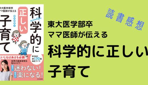 【読書感想】科学的に正しい子育て〜東大医学部卒ママ医師が伝える 桑田麻里子