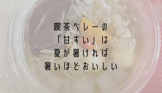 【和スイーツ】喫茶ベレーの「甘すい」は夏が暑ければ暑いほどおいしい